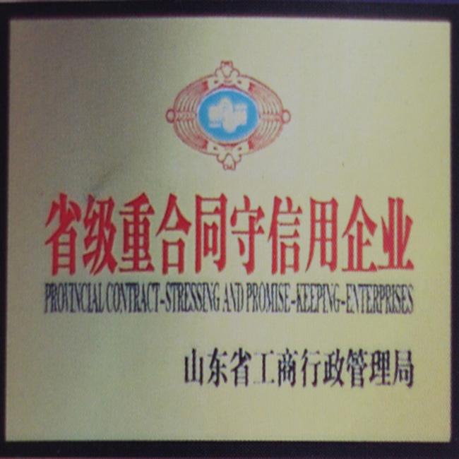 企业荣誉3
