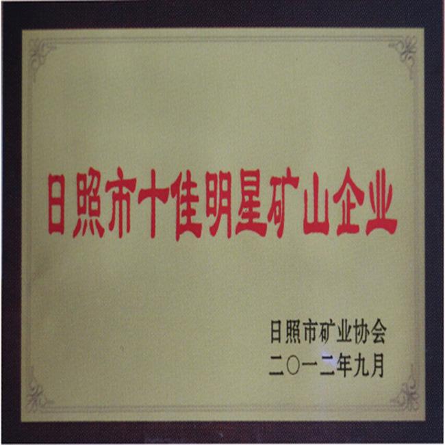 企业荣誉6